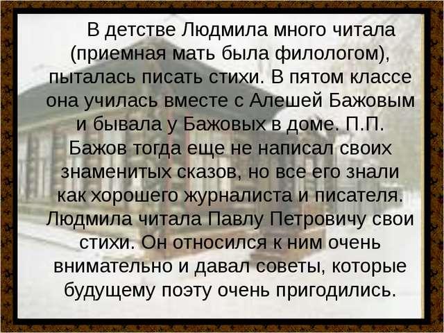 В детстве Людмила много читала (приемная мать была филологом), пыталась пис...