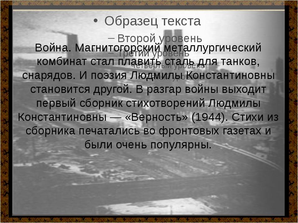Война. Магнитогорский металлургический комбинат стал плавить сталь для танко...