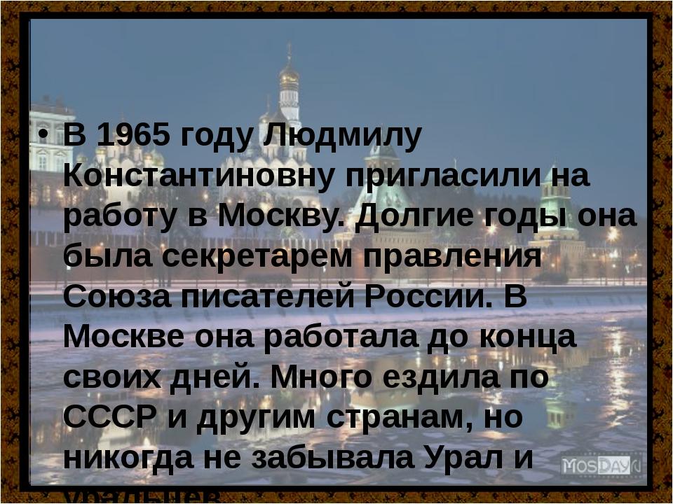В 1965 году Людмилу Константиновну пригласили на работу в Москву. Долгие год...