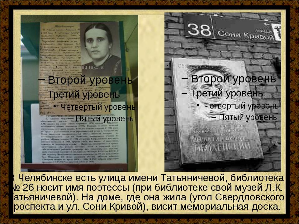 В Челябинске есть улица имени Татьяничевой, библиотека № 26 носит имя поэтесс...