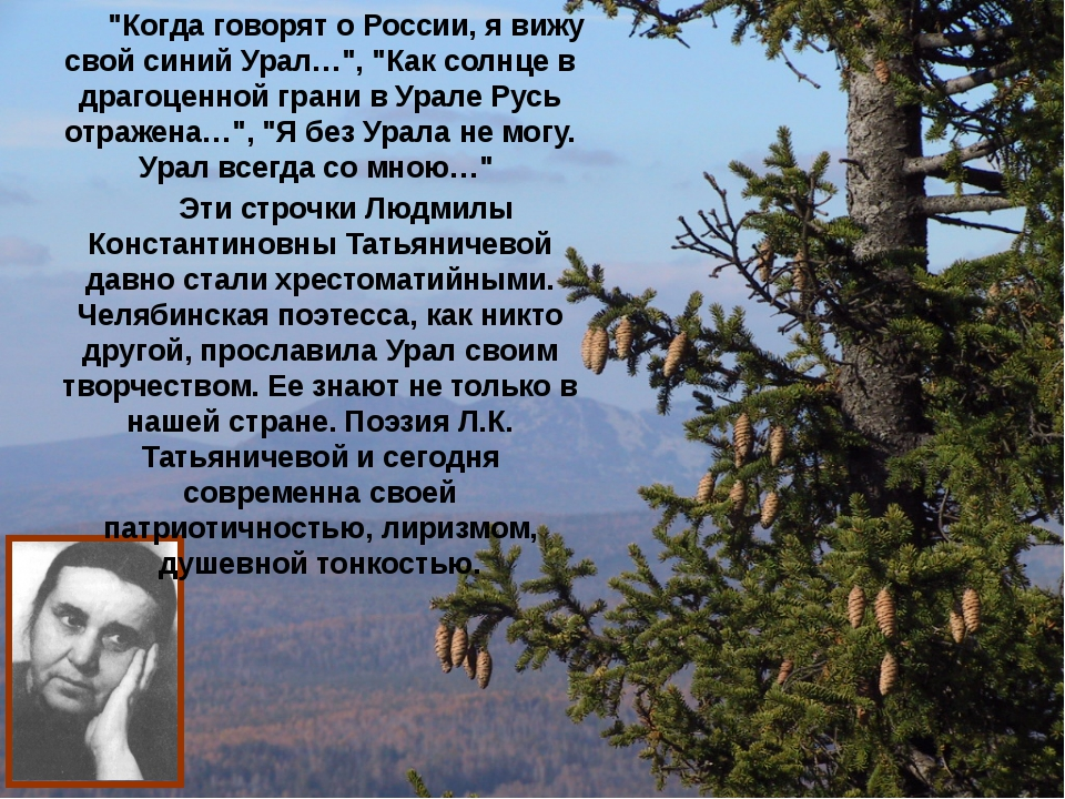 """""""Когда говорят о России, я вижу свой синий Урал…"""", """"Как солнце в драгоценной..."""