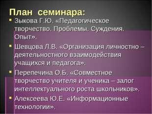 План семинара: Зыкова Г.Ю. «Педагогическое творчество. Проблемы. Суждения. Оп