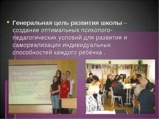 Генеральная цель развития школы – создание оптимальных психолого-педагогиче