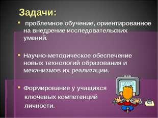 Задачи: проблемное обучение, ориентированное на внедрение исследовательских у