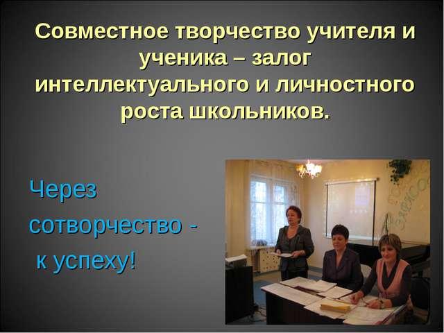 Совместное творчество учителя и ученика – залог интеллектуального и личностно...