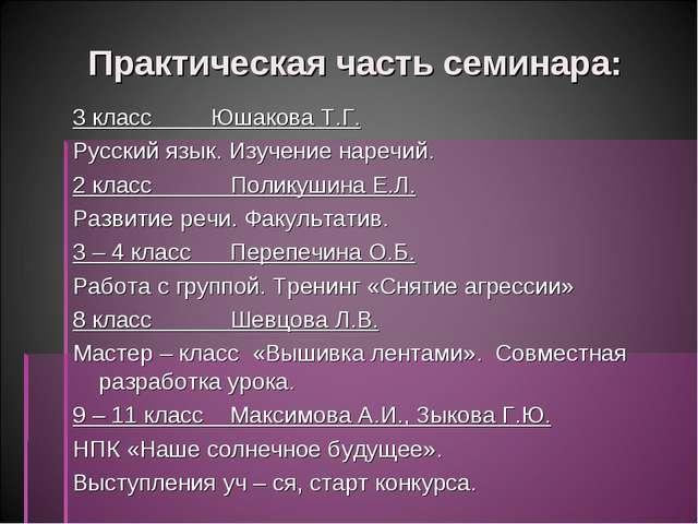 Практическая часть семинара: 3 класс Юшакова Т.Г. Русский язык. Изучение наре...