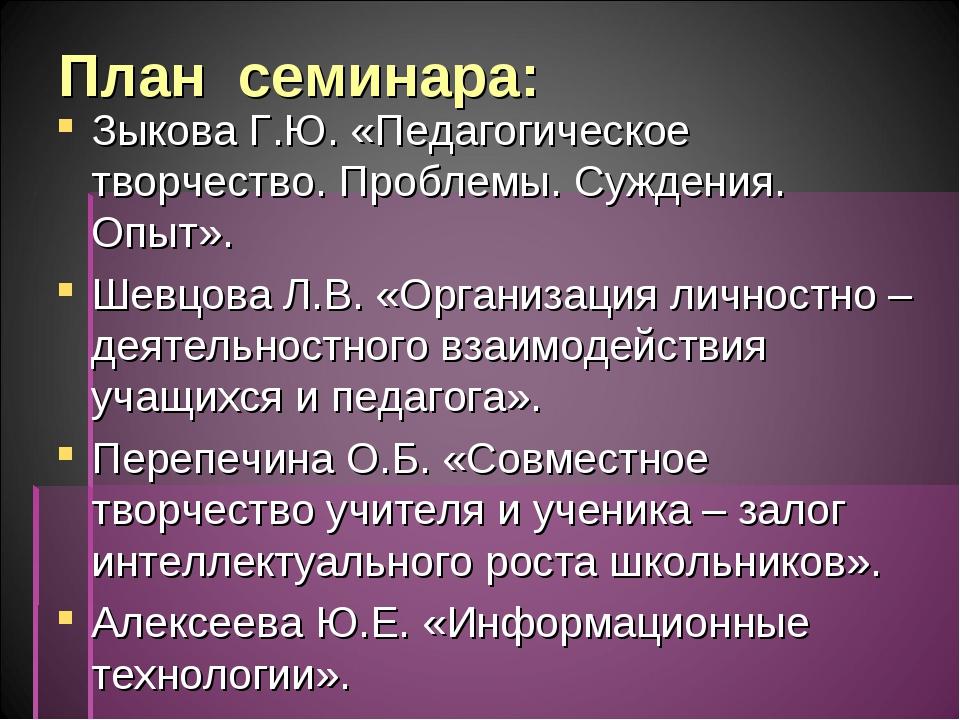 План семинара: Зыкова Г.Ю. «Педагогическое творчество. Проблемы. Суждения. Оп...