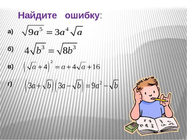 Найдите ошибку: а) б) в) г)