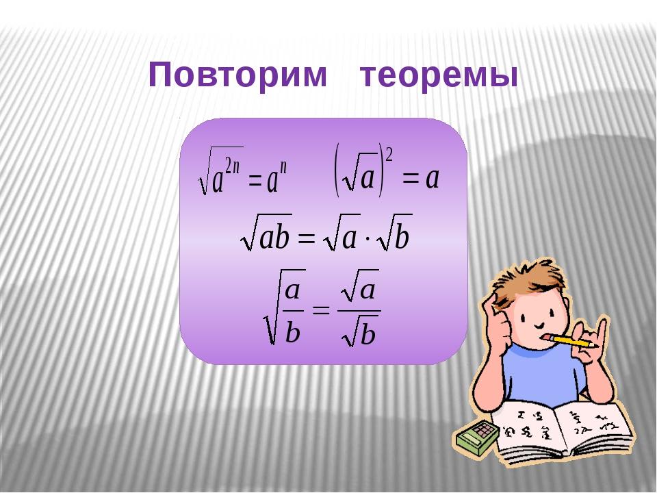Повторим теоремы