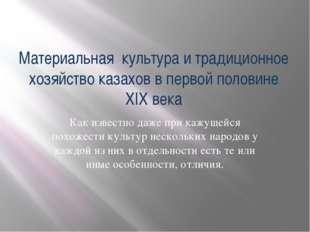 Материальная культура и традиционное хозяйство казахов в первой половине XIX