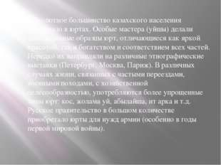 Абсолютное большинство казахского населения проживало в юртах. Особые мастера