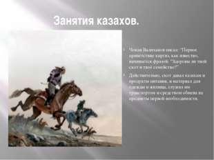 """Занятия казахов. Чокан Валиханов писал: """"Первое приветствие киргиз, как извес"""