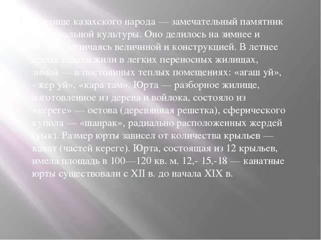 Жилище казахского народа — замечательный памятник материальной культуры. Оно...