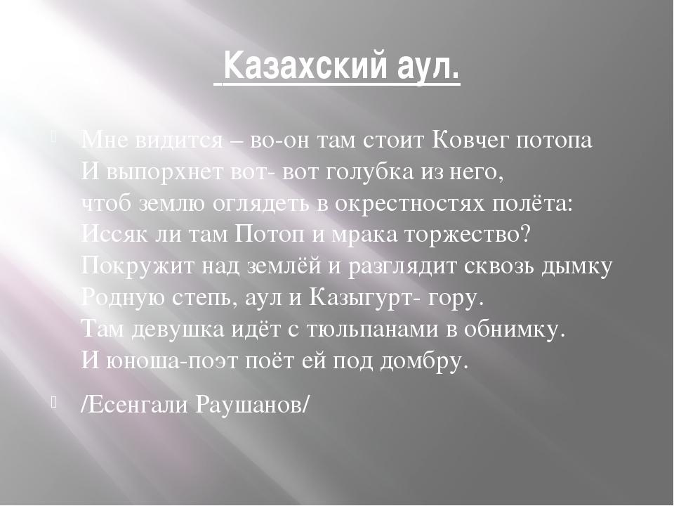 Казахский аул. Мне видится – во-он там стоит Ковчег потопа И выпорхнет вот-...
