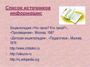 Энциклопедия «Что такое? Кто такой?», «Просвещение», Москва, 1987 «Детская эн