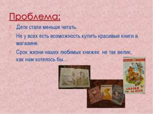 Дети стали меньше читать. Не у всех есть возможность купить красивые книги в