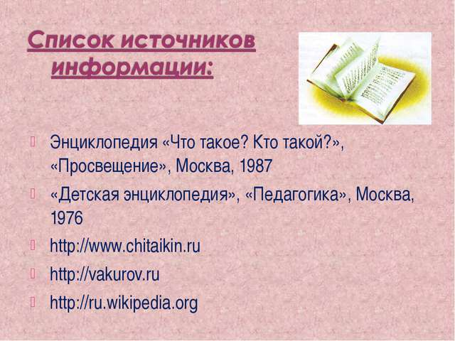 Энциклопедия «Что такое? Кто такой?», «Просвещение», Москва, 1987 «Детская эн...