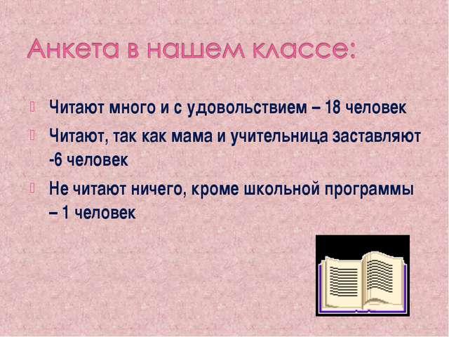 Читают много и с удовольствием – 18 человек Читают, так как мама и учительниц...