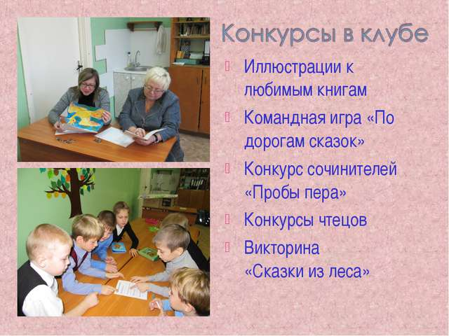 Иллюстрации к любимым книгам Командная игра «По дорогам сказок» Конкурс сочин...