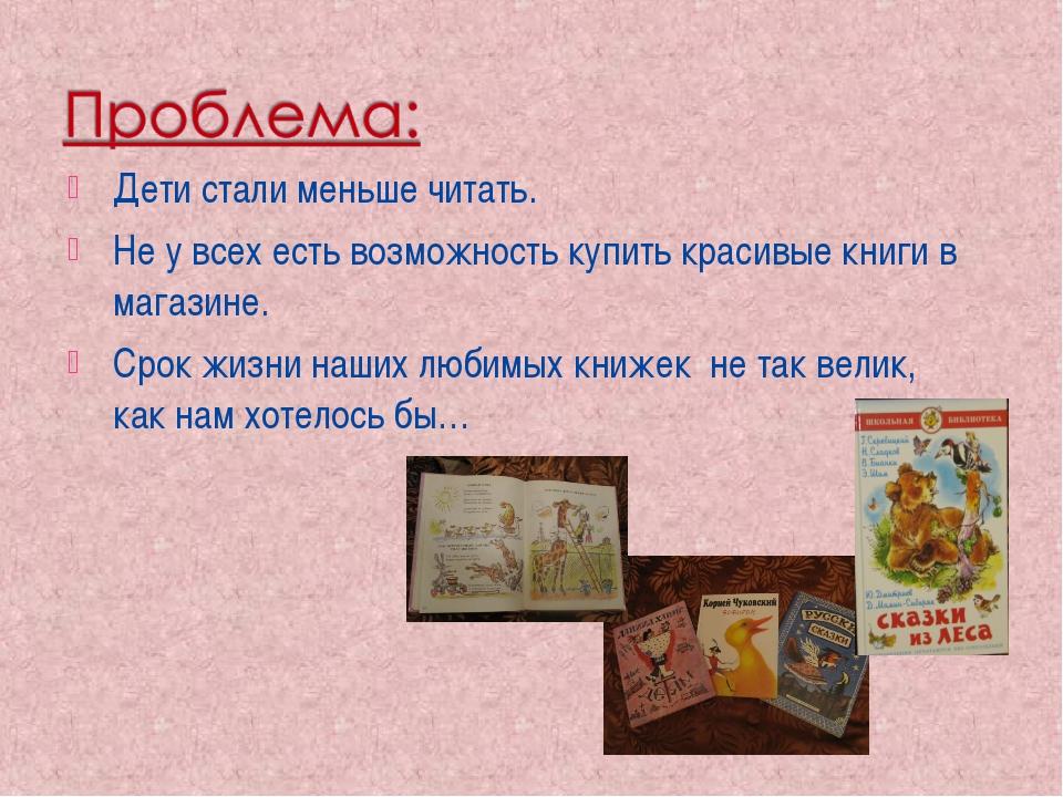 Дети стали меньше читать. Не у всех есть возможность купить красивые книги в...