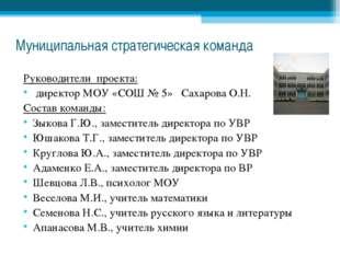 Муниципальная стратегическая команда Руководители проекта: директор МОУ «СОШ