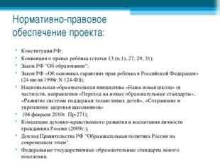 Нормативно-правовое обеспечение проекта: Конституция РФ; Конвенция о правах р