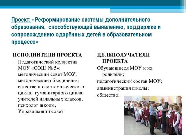 Проект: «Реформирование системы дополнительного образования, способствующей в...