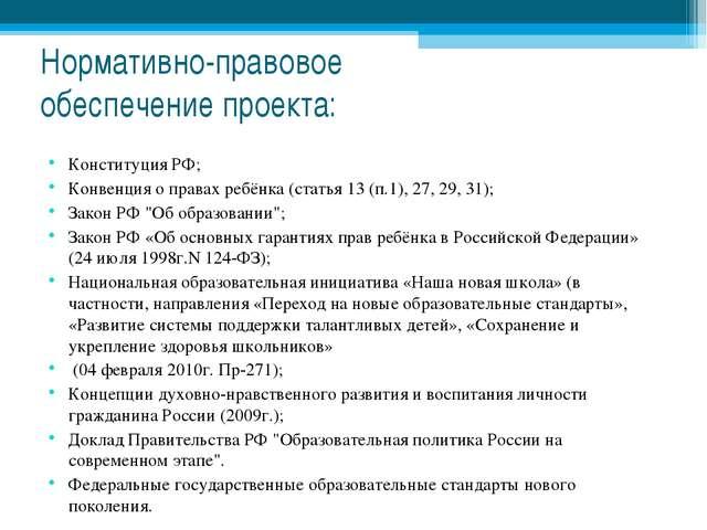 Нормативно-правовое обеспечение проекта: Конституция РФ; Конвенция о правах р...