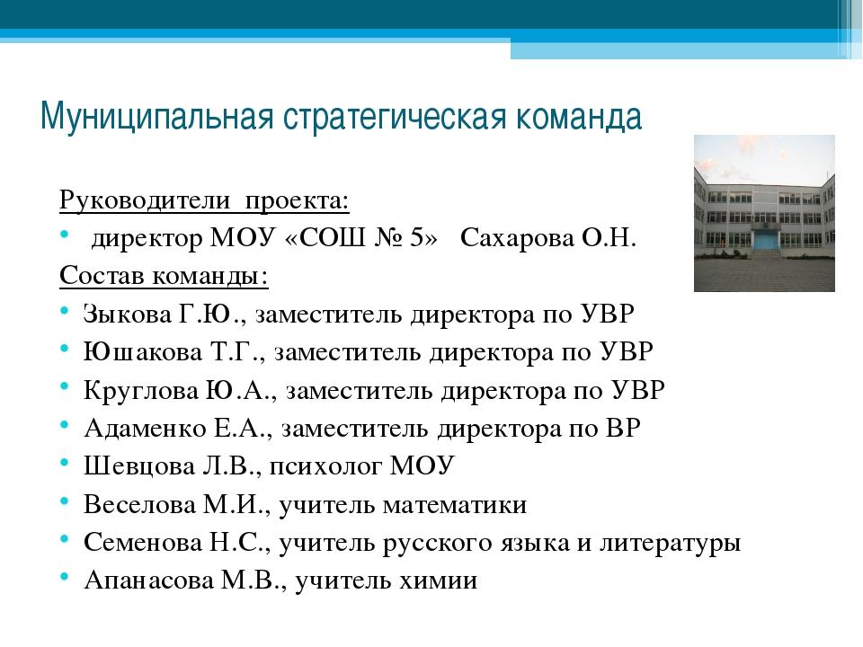 Муниципальная стратегическая команда Руководители проекта: директор МОУ «СОШ...