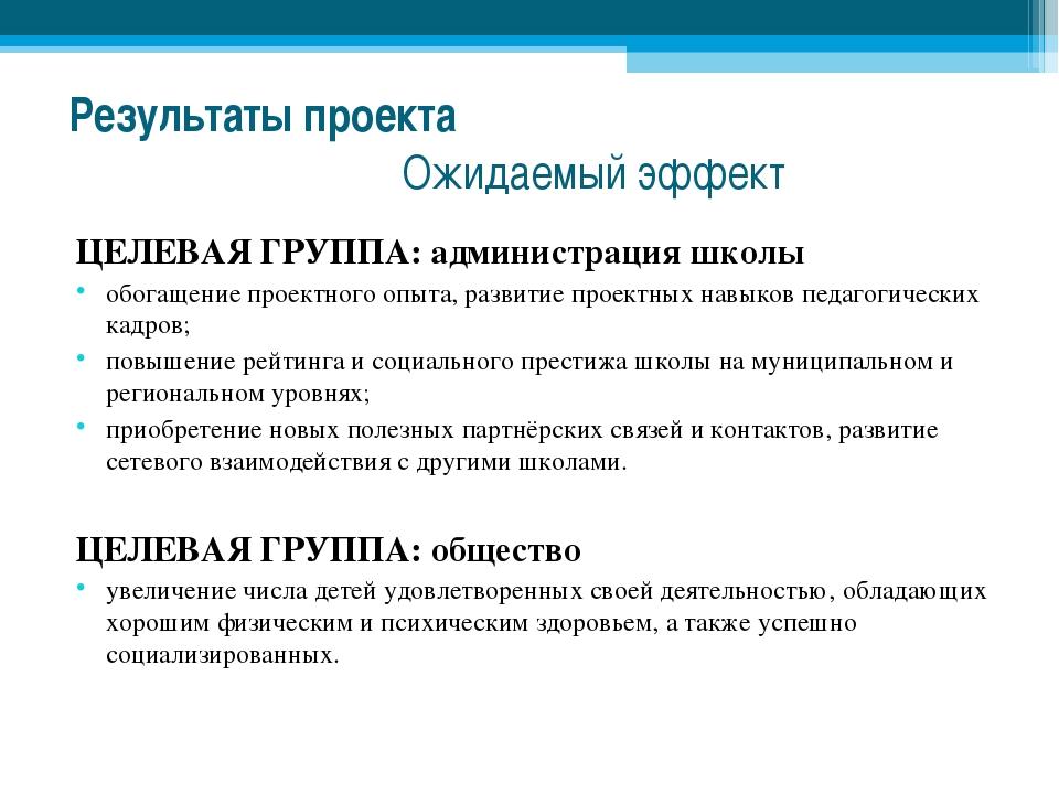 Результаты проекта Ожидаемый эффект ЦЕЛЕВАЯ ГРУППА: администрация школы обога...