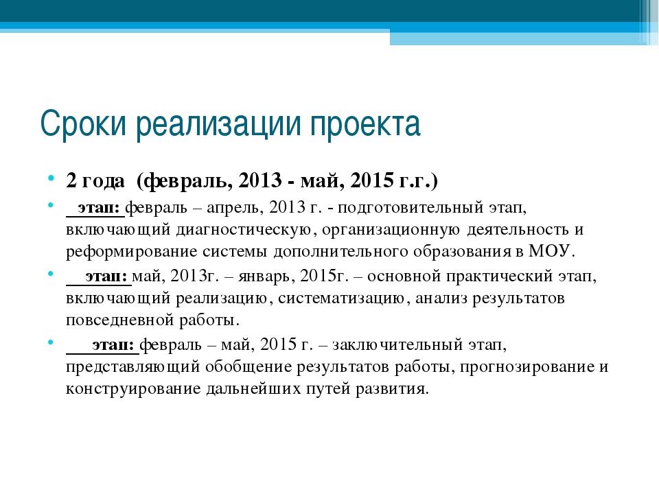 Сроки реализации проекта 2 года (февраль, 2013 - май, 2015 г.г.) Ι этап: февр...