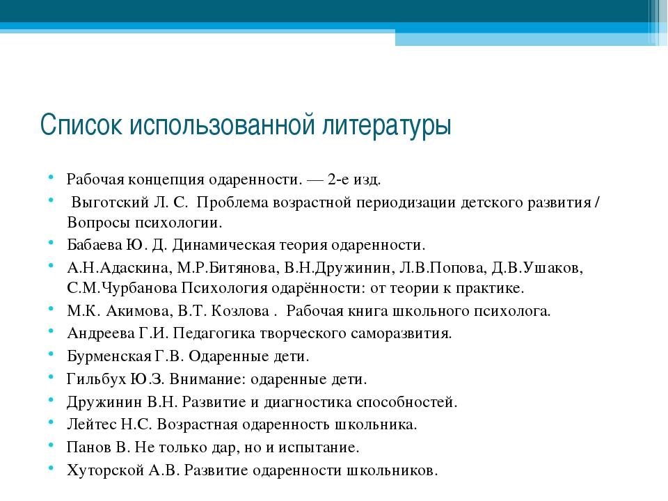 Список использованной литературы Рабочая концепция одаренности. — 2-е изд. Вы...