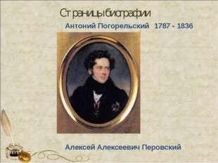 Страницы биографии 1787 - 1836 Антоний Погорельский Алексей Алексеевич Перовс