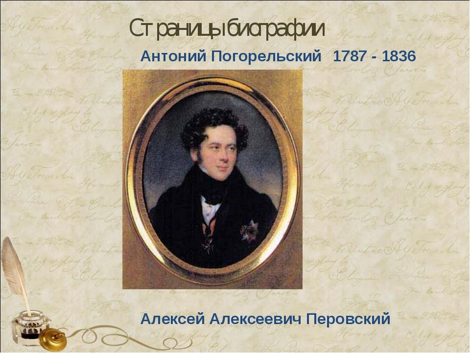 Страницы биографии 1787 - 1836 Антоний Погорельский Алексей Алексеевич Перовс...