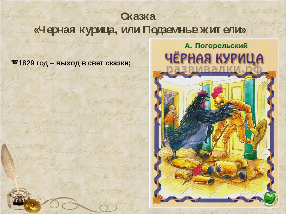 Сказка «Черная курица, или Подземные жители» 1829 год – выход в свет сказки;