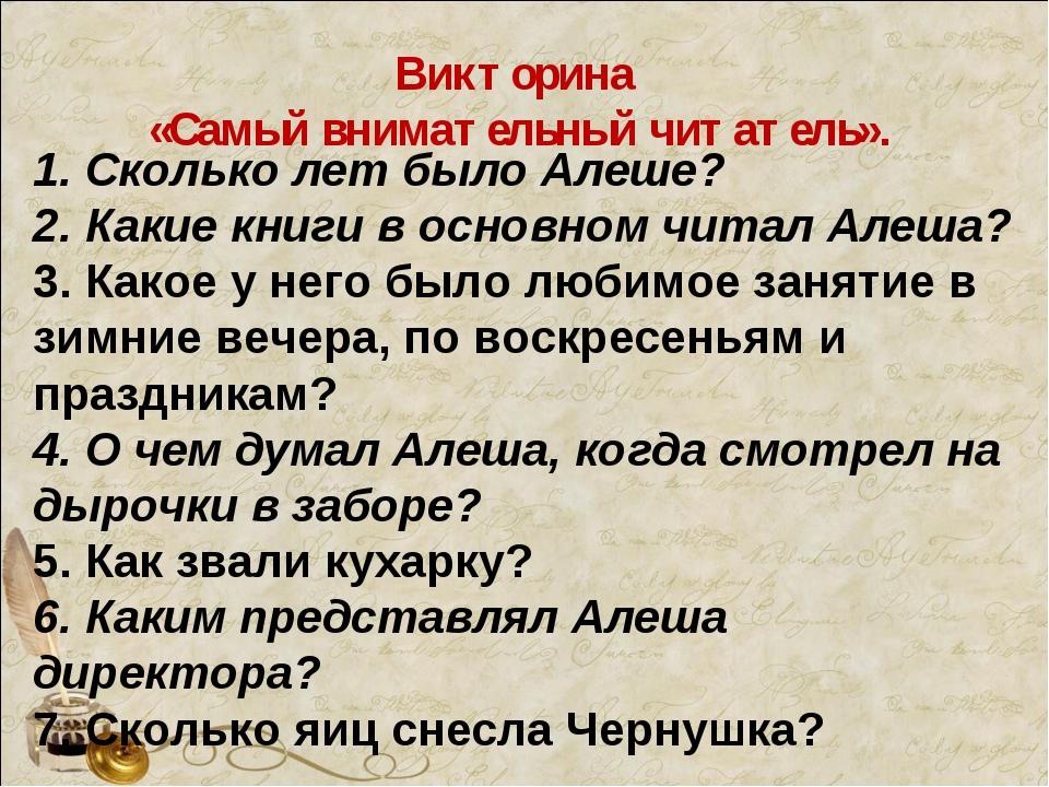 Викторина «Самый внимательный читатель». 1. Сколько лет было Алеше? 2. Какие...