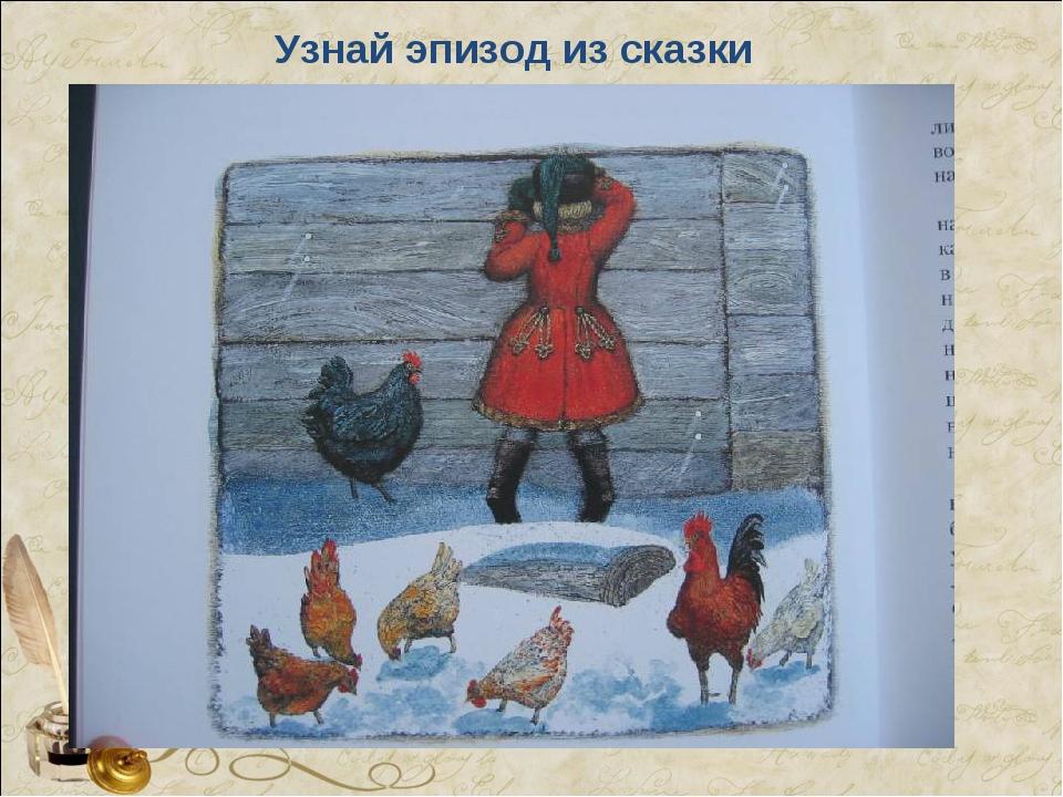Рисунки чёрная курица или подземные жители поэтапно