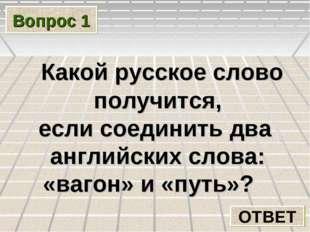 Вопрос 1 Какой русское слово получится, если соединить два английских слова: