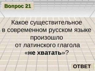 Вопрос 21 ОТВЕТ Какое существительное в современном русском языке произошло о