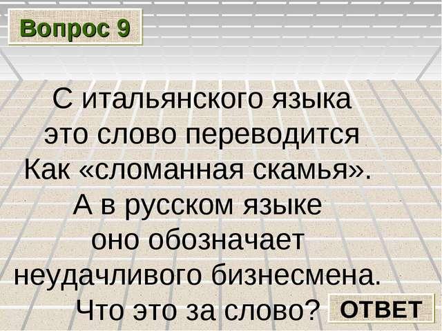 Вопрос 9 ОТВЕТ С итальянского языка это слово переводится Как «сломанная скам...
