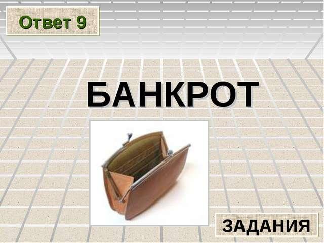 Ответ 9 ЗАДАНИЯ БАНКРОТ