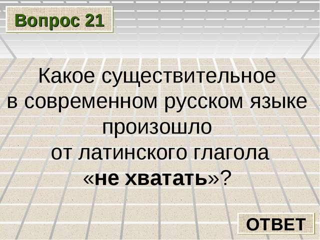 Вопрос 21 ОТВЕТ Какое существительное в современном русском языке произошло о...