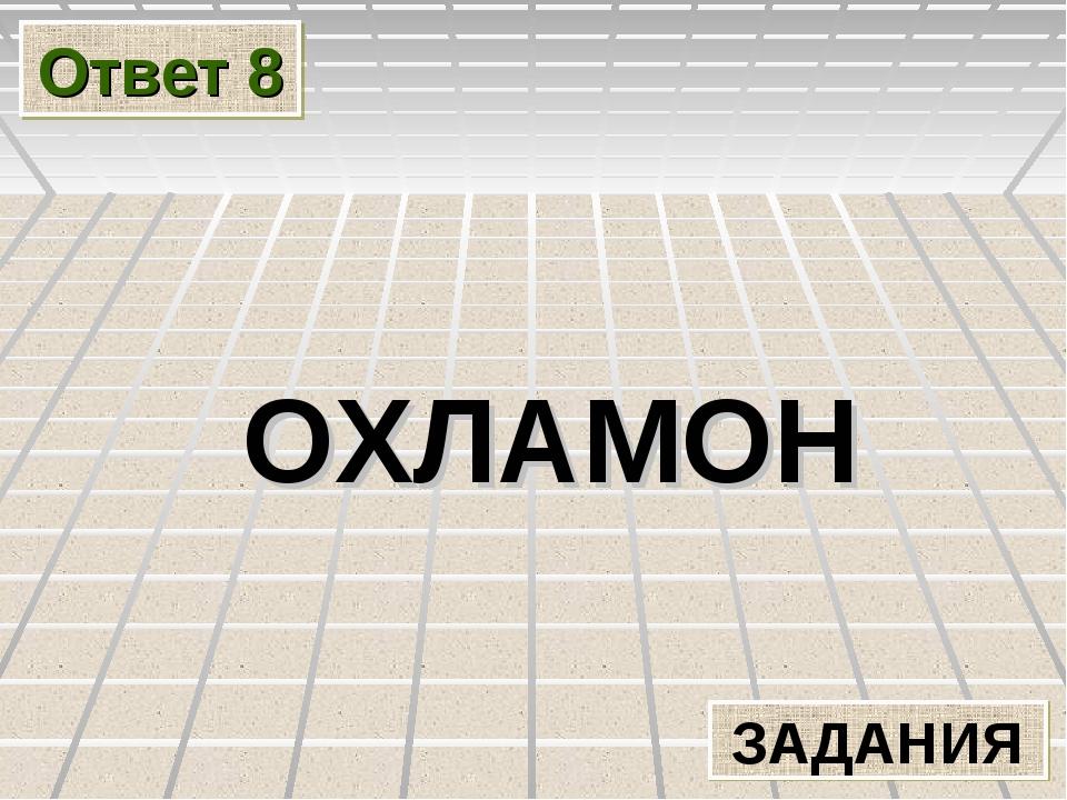 Ответ 8 ОХЛАМОН ЗАДАНИЯ