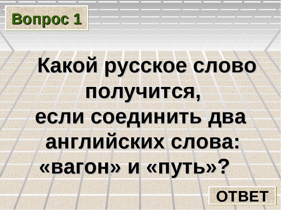 Вопрос 1 Какой русское слово получится, если соединить два английских слова:...