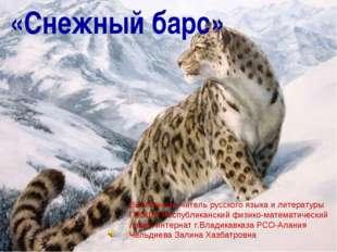 «Снежный барс» Выполнила учитель русского языка и литературы ГБОШИ Республика