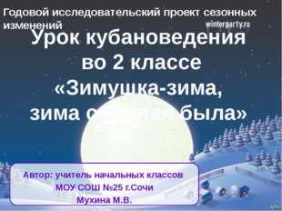 Автор: учитель начальных классов МОУ СОШ №25 г.Сочи Мухина М.В. Годовой иссл