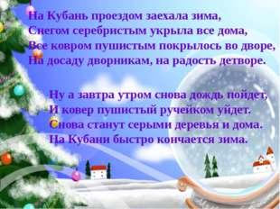 На Кубань проездом заехала зима, Снегом серебристым укрыла все дома, Все ковр