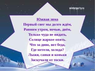 Южная зима Первый снег мы долго ждём, Ранним утром, ночью, днём, Только чуда