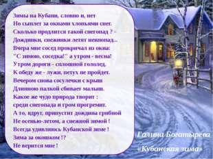 Зимы на Кубани, словно и, нет Но сыплет за окнами хлопьями снег. Сколько прод