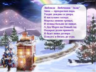 """ЛюдмилаЛюбочкина """"Зима"""" Зима — прекрасная пора. Уходит дождик со двора, И"""